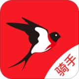 燕子到家骑手版安卓版 v1.1.2
