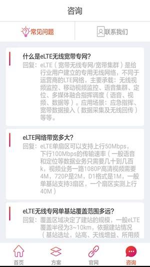 华为eTLE app下载
