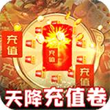 天战传奇礼包版安卓版 v1.0.0