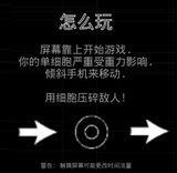 单细胞大作战(Monad)安卓版 v1.1中文