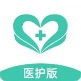 华护通医护版安卓版 v1.3.0