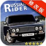 俄罗斯赛车漂移修改版安卓版 v1.3.6