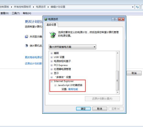 win7系统cpu玩游戏降频的解决方法截图