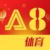 A8体育直播安卓版 v4.31.2