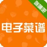 咪嘻吧电子菜谱安卓版 v2.6.0