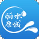 丽水康城安卓版 v1.9.1.0523