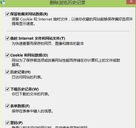 Win10系统删掉浏览历史记录的图文操作截图