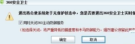 关闭360主动防御进程将降低系统安全_绿色资源网