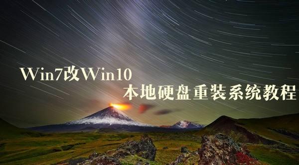 Win7改Win10系统教程 Win7改Win10本地硬盘重装系统教程