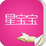星宝宝安卓版 v1.3.3