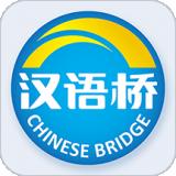 汉语桥俱乐部安卓版 v2.8.5