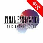 最终幻想4月之归还中文版安卓版 v1.0.3带数据包