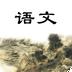 初三语文上册安卓版 v1.0.0
