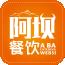 阿坝餐饮网安卓版 v5.0.0