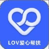爱心帮扶安卓版 v1.0.0