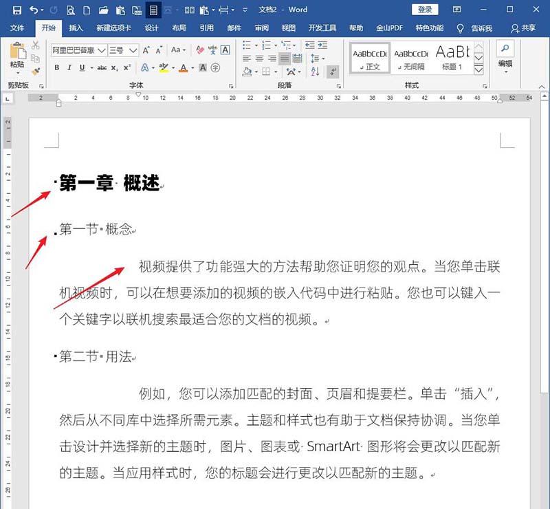 word文档设置标题样式不随正文样式而变化的步骤教程方法截图