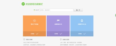 360浏览器设置无痕浏览的详细使用过程截图