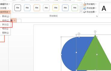 ppt2013拆分功能使用操作方法截图