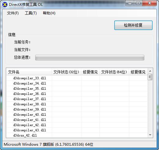 DirectX修复工具无法打开  DirectX修复工具运行错误解决方法