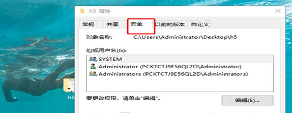 电脑提示无权限复制限文件夹的详细处理方法截图