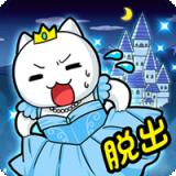 逃脱游戏喵灰姑娘安卓版 v1.0