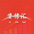 资信汇安卓版 v2.0.2