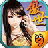 傲世江湖九游版安卓版 v1.1.5