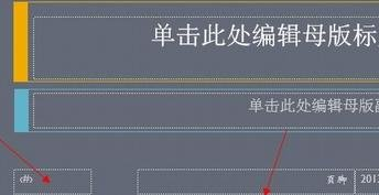 ppt2013设置编号和页脚的具体方法截图