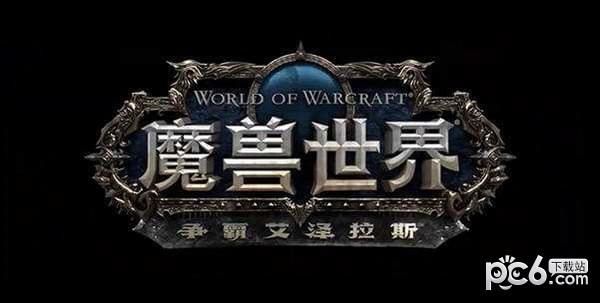 魔兽世界8.0奥迪尔副本怎么进 魔兽世界8.0奥迪尔团队副本攻略