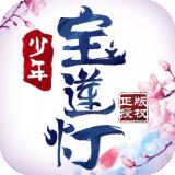 少年宝莲灯腾讯版安卓版 v2.3.7
