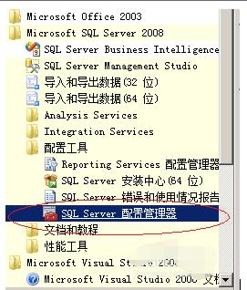 SQL Server 2008数据库系统设置的操作教程截图