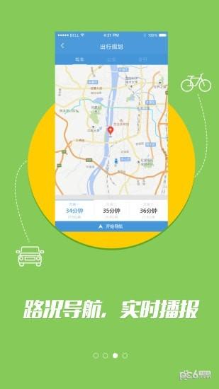 潇湘行app下载