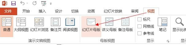ppt2013设置编号和页脚的具体方法