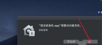 微信Mac版发语音消息的方法截图