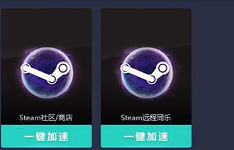 网易UU加速器加速Steam的操作方法截图