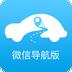 来来车微导航安卓版 v1.0