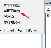 Visual Basic设置窗口平铺方式的使用教程截图
