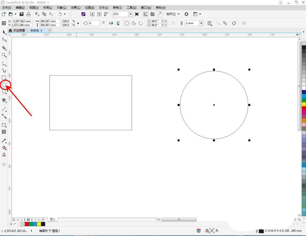 CorelDraw X4中调整图的具体操作流程截图