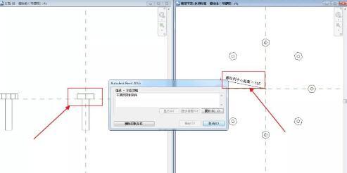 Revit阵列的对象无法锁定在特定工作平面的解决方法截图
