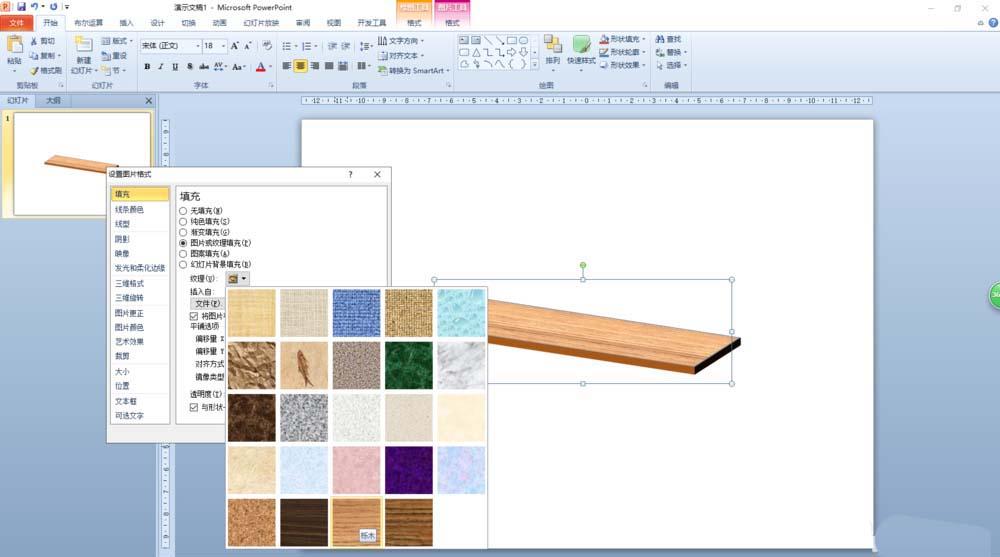 ppt制作木板的操作步骤截图