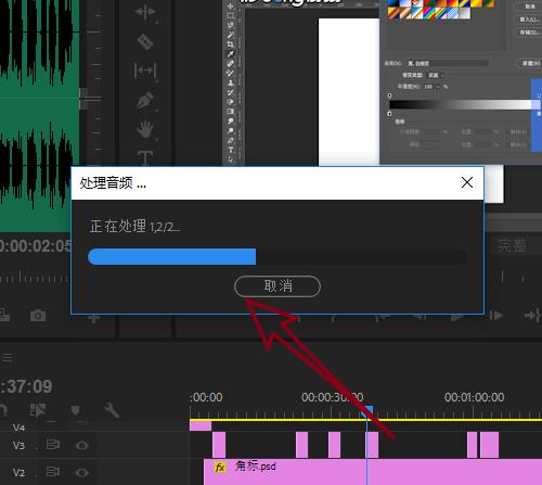 Premiere cc音频素材进行对齐的详细操作截图