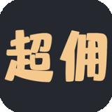 超佣联盟安卓版 v0.1.9