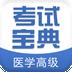 医学高级职称考试宝典安卓版 v15.0