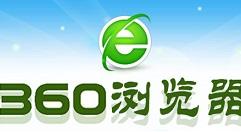 360浏览器设置无痕浏览的详细使用过程