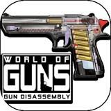枪械世界枪的拆解安卓版 v2.1.6f8