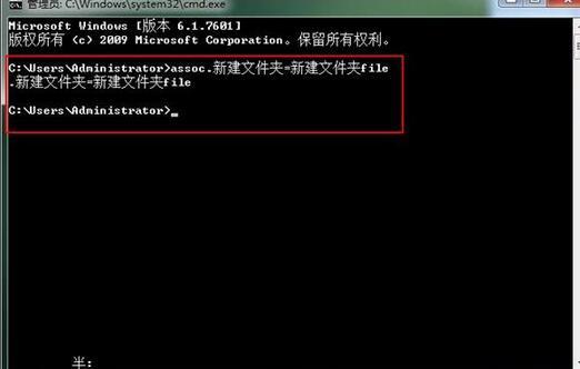 WIN7修复文件关联程序的操作方法截图