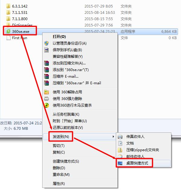 360浏览器图标不见了的处理操作截图