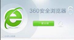 360浏览器图标不见了的处理操作