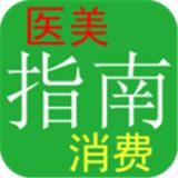 承禹医美消费指南安卓版 v1.0