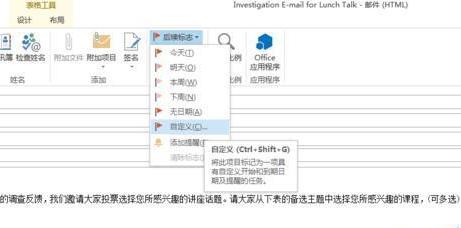 Microsoft Office Outlook设置提醒对方查看回复邮件的操作步骤截图